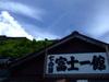 Fuji_025