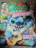 今月号の雑誌「Disney FAN」