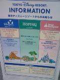 入場制限中の東京ディズニーシーへ