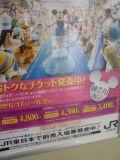 神奈川県限定アーリーサマースペシャルパスポート
