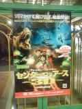 映画「センター・オブ・ジ・アース3D」見てきました!