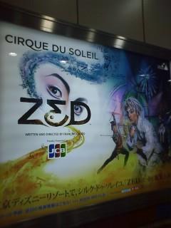 「ZED」ポスター新たに