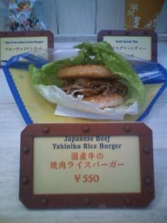 国産牛の焼肉ライスバーガー