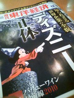 週刊東洋経済「ディズニーの正体」
