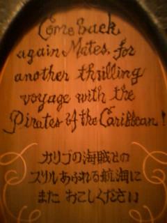 久しぶりのカリブの海賊