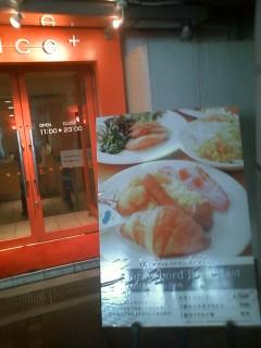 カフェレストラン「spice+」の朝食バイキング