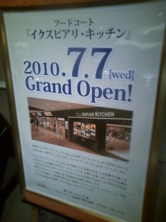 「イクスピアリ・キッチン」7月7日グランドオープン!