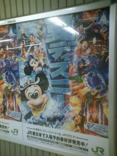 夏ディズニー!のポスター
