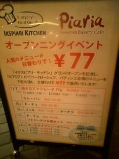 日替わり77円