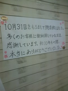 Keiyo Street 11月下旬オープン